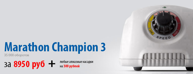 Marathon Champion 3